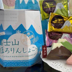 富士山ほろりんショコラ
