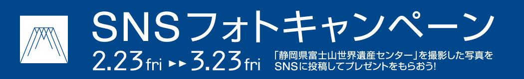 世界遺産センターSNSキャンペーン